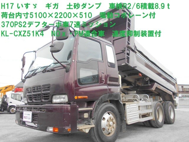 ISUZU / Giga (KL-CXZ51K4)