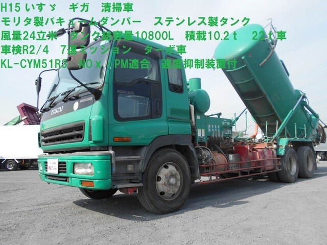ISUZU / Giga (KL-CYM51R3)
