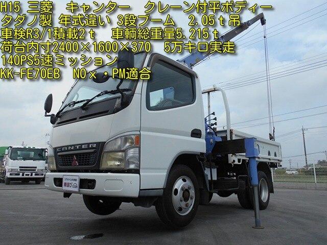 Mitsubishi Fuso / Canter (KK-FE70EB)